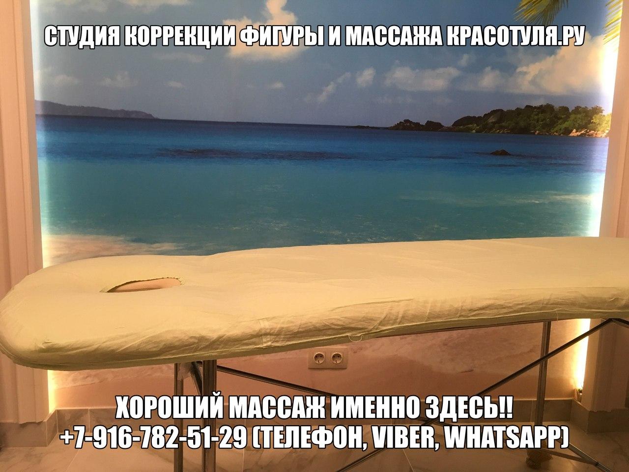 Салон красоты, массажный салон, массаж в Москве и в Петербурге,