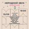 Неродной Звук на Moscow Music Week