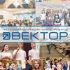 ВЕКТОР — программа адаптации первокурсников