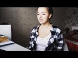 Олег Майами - Останься (сover by Гаврилова Юлия)