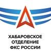 Хабаровское краевое отделение ФКС РФ