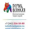 Пермь Великая - Центр развития туризма