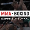 MMABOXING - ММА