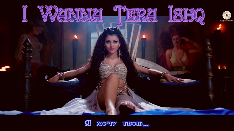 I Wanna Tera Ishq FULL VIDEO ¦ Great Grand Masti (рус.суб.)