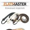 Zlatmaster.com|волчатки, нагайки, кнуты, шнурки