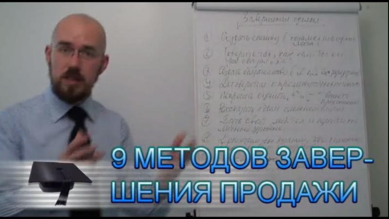 Девять Методов Завершение продажи
