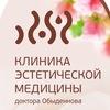 Клиника эстетической медицины доктора Обыдённова