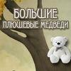 БОЛЬШИЕ МЕДВЕДИ плюшевые мишки игрушки Челябинск