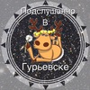 Подслушано в Гурьевске(Знакомство)