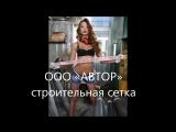 Производство и продажа строительной сетки ООО «Автор»