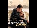 Дорогой Джон - Dear John (2010)