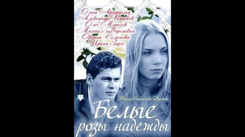 Белые розы надежды 1-4 серия (2011)