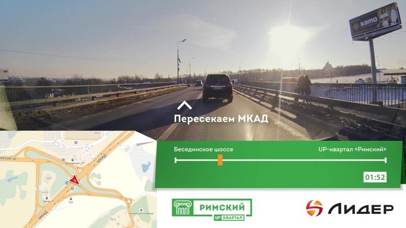 Дорога до UP-квартала «Римский» из Москвы по Бесединскому шоссе