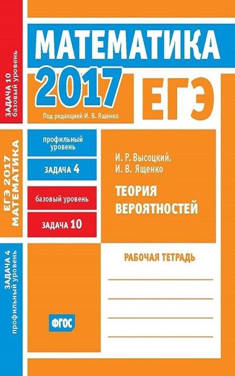 ЕГЭ 2017. Математика