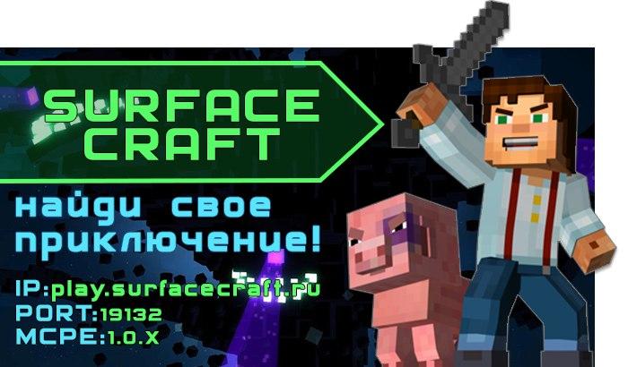 SurfaceCraft - проект, который успешно себя показывает уже больше года