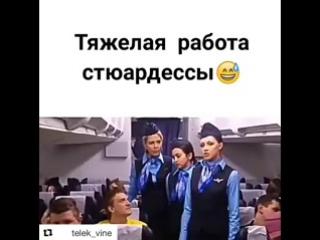 Тяжелая работа стюардессы:)