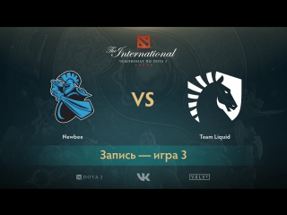 Newbee против Team Liquid, игра 3