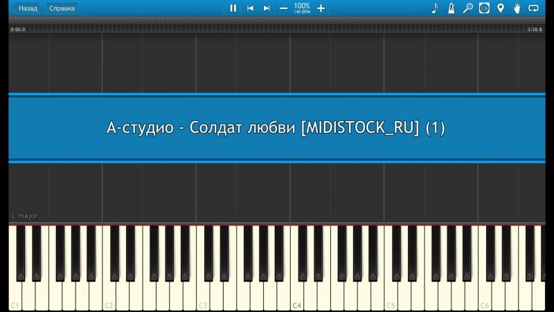 А-СТУДИО - Солдат любви (на аккордеоне)
