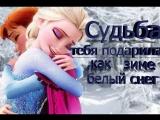 Холодное СердцеСудьба тебя подарила,как зиме белый снег