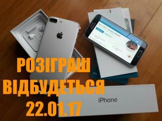 iPhone 7+ РОЗІГРАШ 22.01.17