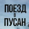Фильм «Поезд в Пусан»