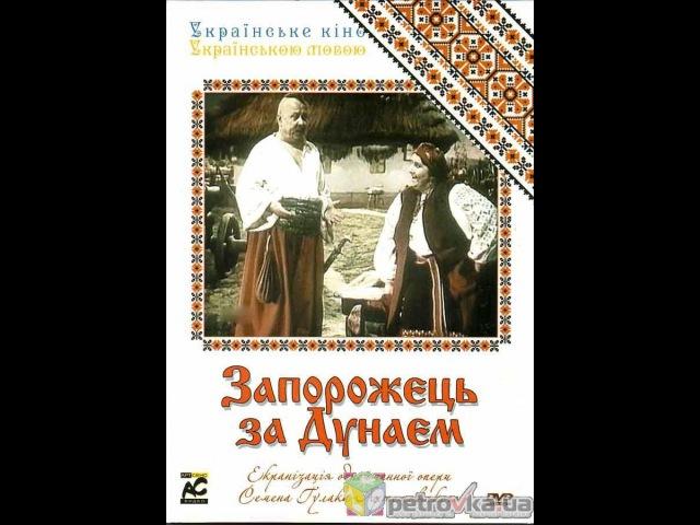 Запорожец за Дунаем фильм-опера
