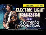 Electric Light Orchestra by Phil Bates &amp Band  5 октября  Театр оперы и балета им. М.И.Глинки
