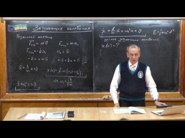 Урок 343 Затухающие колебания часть 1
