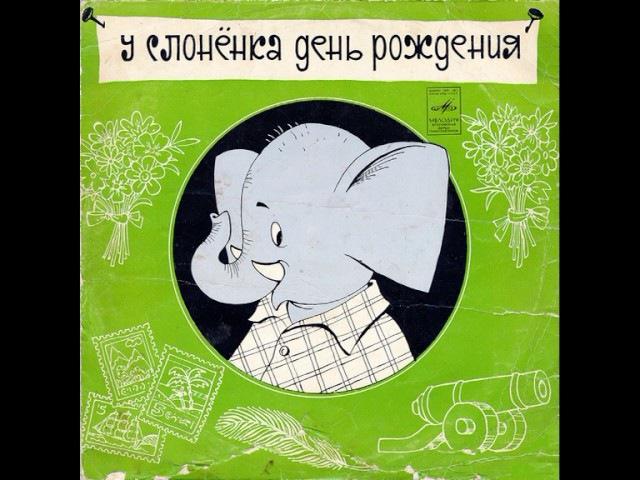 У Слоненка день рождения. Д. Самойлов. Д-22365. 1968