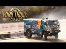 Drift in Euro Truck Simulator 2 Multiplayer на Шкода - ЕВРО ТРАК СИМУЛЯТОР ДРИФТ