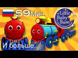 Песенка цветного поезда | детские песенки для самых маленьких | от Литл Бэйби Бум