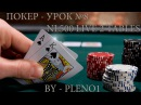Покер - Урок №8 nl500 live 2 tables by PLENO1
