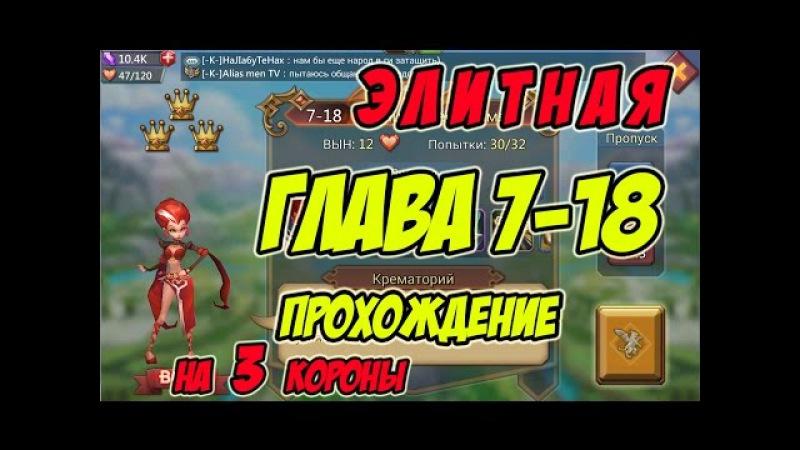 Прохождение элитной главы 7-18 на 3 короны Зажигалка -Lords Mobile |Россия| 86