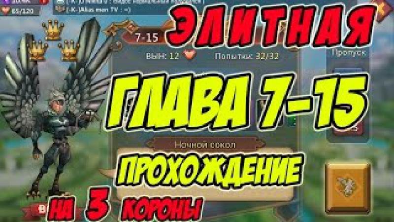 Прохождение элитной главы 7-15 на 3 короны Ночной сокол - Lords Mobile |Россия| 85