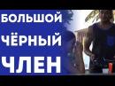 Накаченный Парень Хочет Показать Девушкам Свой Большой Чёрный Член (Пранки На Русском 2016)