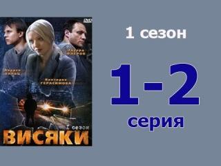 Висяки 1 сезон 1 и 2 серия - криминальный сериал детектив