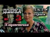Доярка из Хацапетовки-3 сезон 5,6,7,8 серия .Мелодрама .Все серии ,Все сезоны .