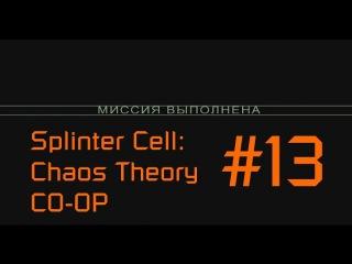[Splinter Cell: CT CO-OP] Атомная станция (Part 3)   13   Конец пyти