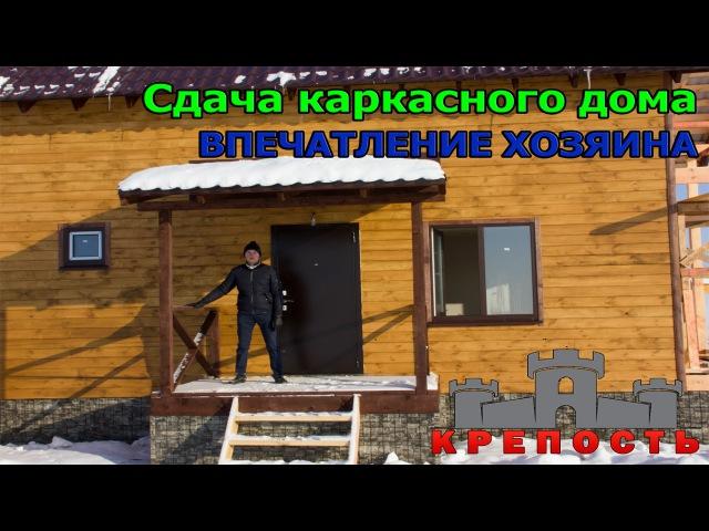 Сдача каркасного дома 90 кв.м. г.Ижевск - Отзыв хозяина.