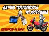 датчик температуры на мотоцикл, мопед, скутер. / Baltmotors S1 125cc