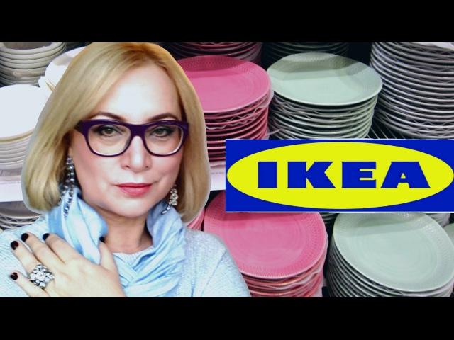 IKEA. Всё хочу! Посуда, белье, светильники и всё,всё, всё! Часть 2.