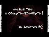 Лживые тени и солдаты-психопаты!  Песочный человек  Прохождение  #2