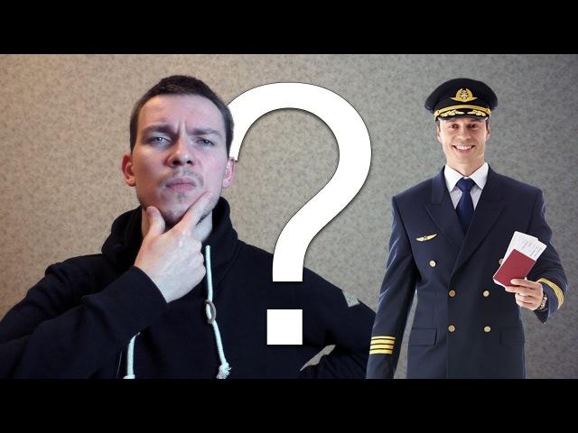 Всё очень просто - Почему пилотный эпизод называется пилотным