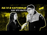 Na`Vi в Катовице. Игровой день, как это было @ Финал II Сезона 2016-2017