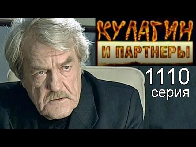 Кулагин и партнёры 1110 серия (17.12.2012)