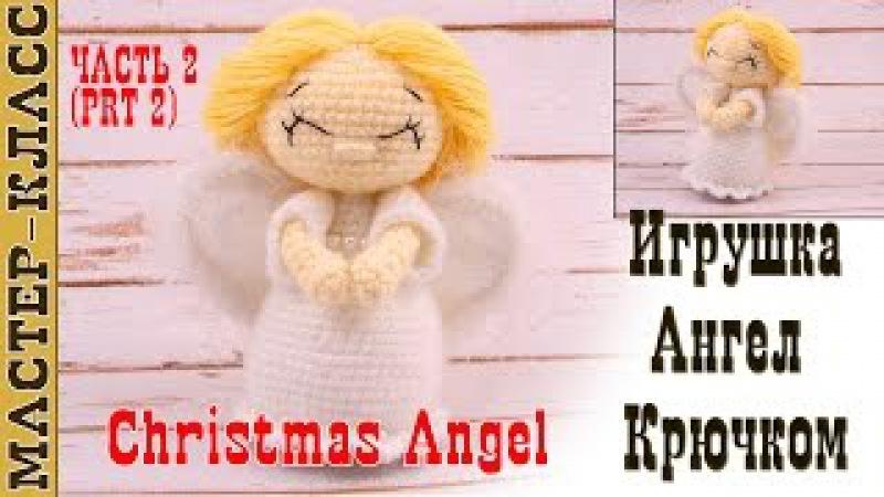 Игрушка амигуруми Амигурушка Рождественский ангел крючком. Урок 40. Часть 2. Мастер класс
