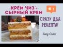 Идеальный Крем чиз Сырный крем Рецепт классического и лимонного крема чиз для тортов и капкейков