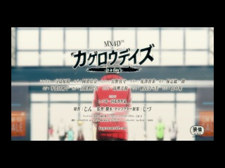 MX4D(TM)カゲロウデイズ-in a day's- 15秒スポット