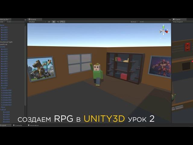 Создаем RPG игру в Unity3D 5 [Урок 2] - Действие / Движение