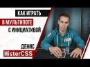 Академия Покера Как играть в мультипоте с инициативой Обучающий покер стрим от Дениса MisterCSS
